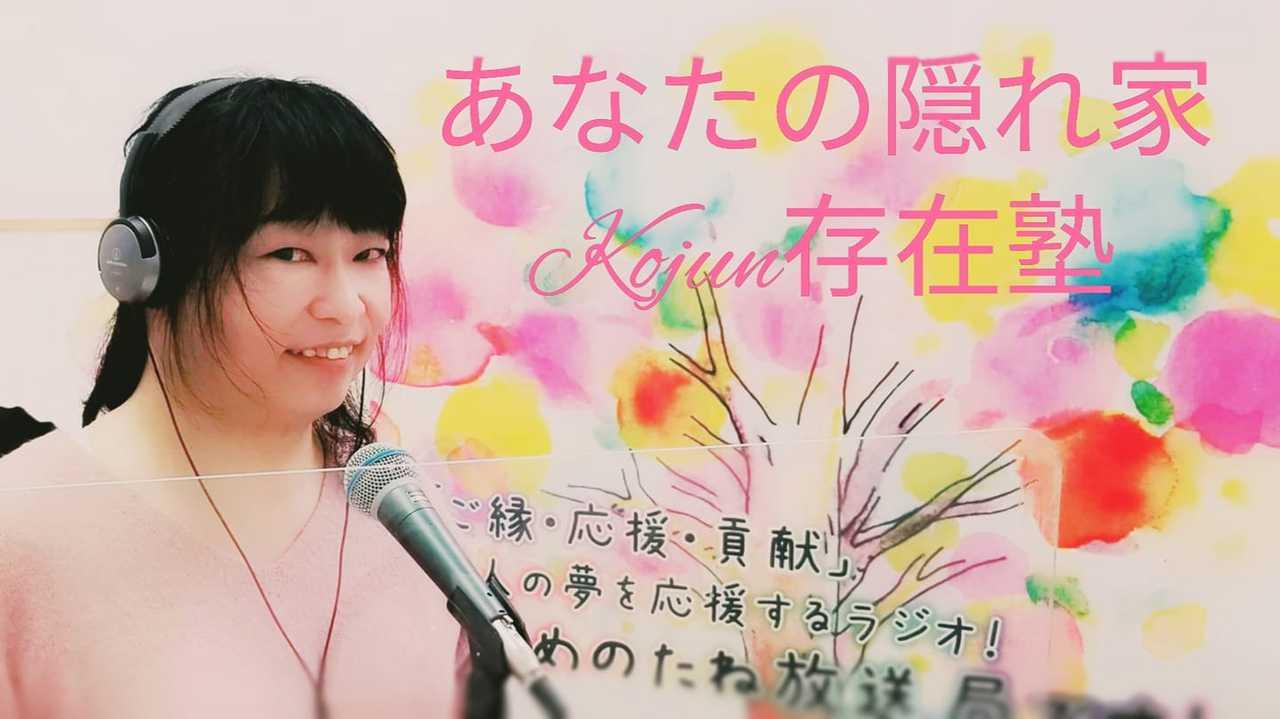 Kojunのラジオ番組